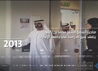 056a3292d7b54 جامعة الإمارات