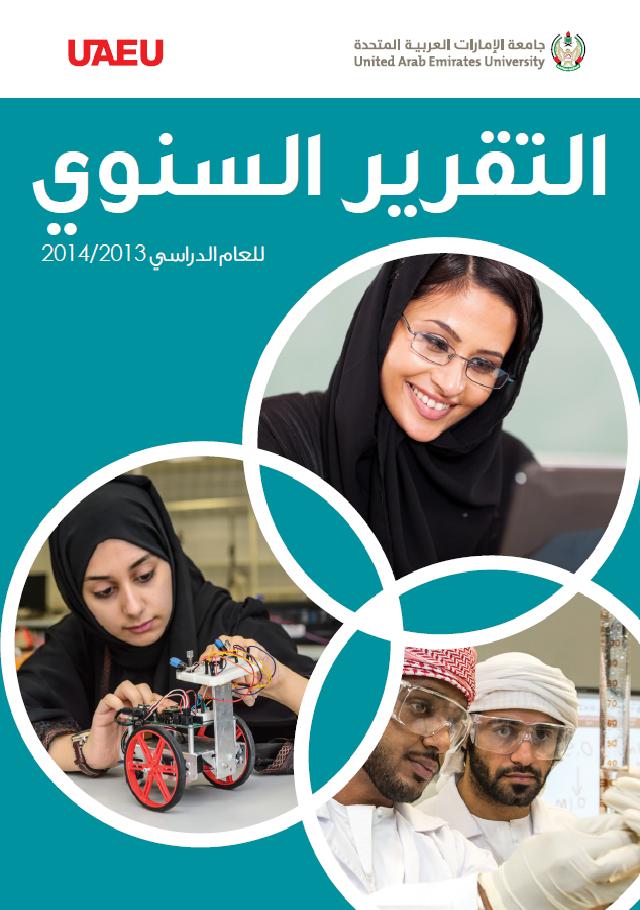 أكاديمي من جامعة الإمارات عضوا في لجنة اليونسكو الاستشارية عبر
